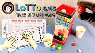 로또복권 대박 꿈 /로또 예상번호/로또 번호 조합기/I…