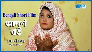 জীবন বদলে দেয়া একটি শর্ট ফিল্ম   আদর্শ  বউ    Bengali Short Film   NSK Multimedia