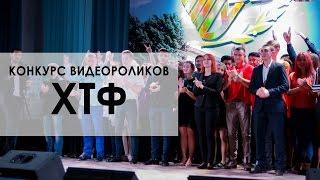 ХТФ конкурс видеороликов(, 2015-10-28T07:15:32.000Z)