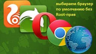Выбираем браузер по умолчанию без Root прав Flyme 5.1.11.0G