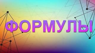 Формулы по химии - Видео уроки по химии