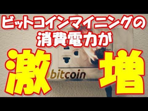 おすすめの暗号通貨 マイニング