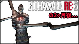 【BIOHAZARD】バイオハザードRE2の二か月後...クレアは...【RE…