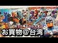 ✈️税関通れる⁈ 機内持ち込みギリギリ⁈∑(゚Д゚)  台湾で韓国ロボを買う。★tobot dinocore tuba carbot