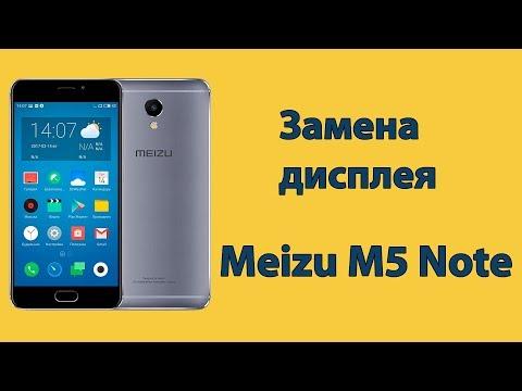 Meizu M5 Note замена дисплея