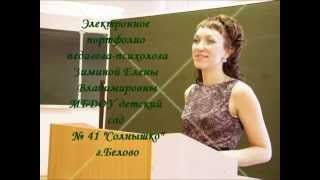 электронное портфолио педагога-психолога Зиминой ЕВ