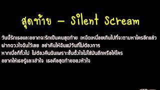 สุดท้าย -  SILENT SCREAM