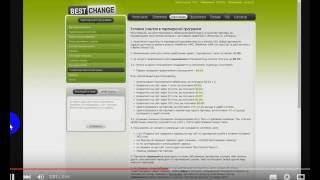 Как заработать на обменнике валют  bestchange? | 3 способа заработка на обменнике bestchange