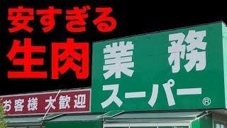 業務スーパーの安すぎる生肉を生で食べる!! thumbnail