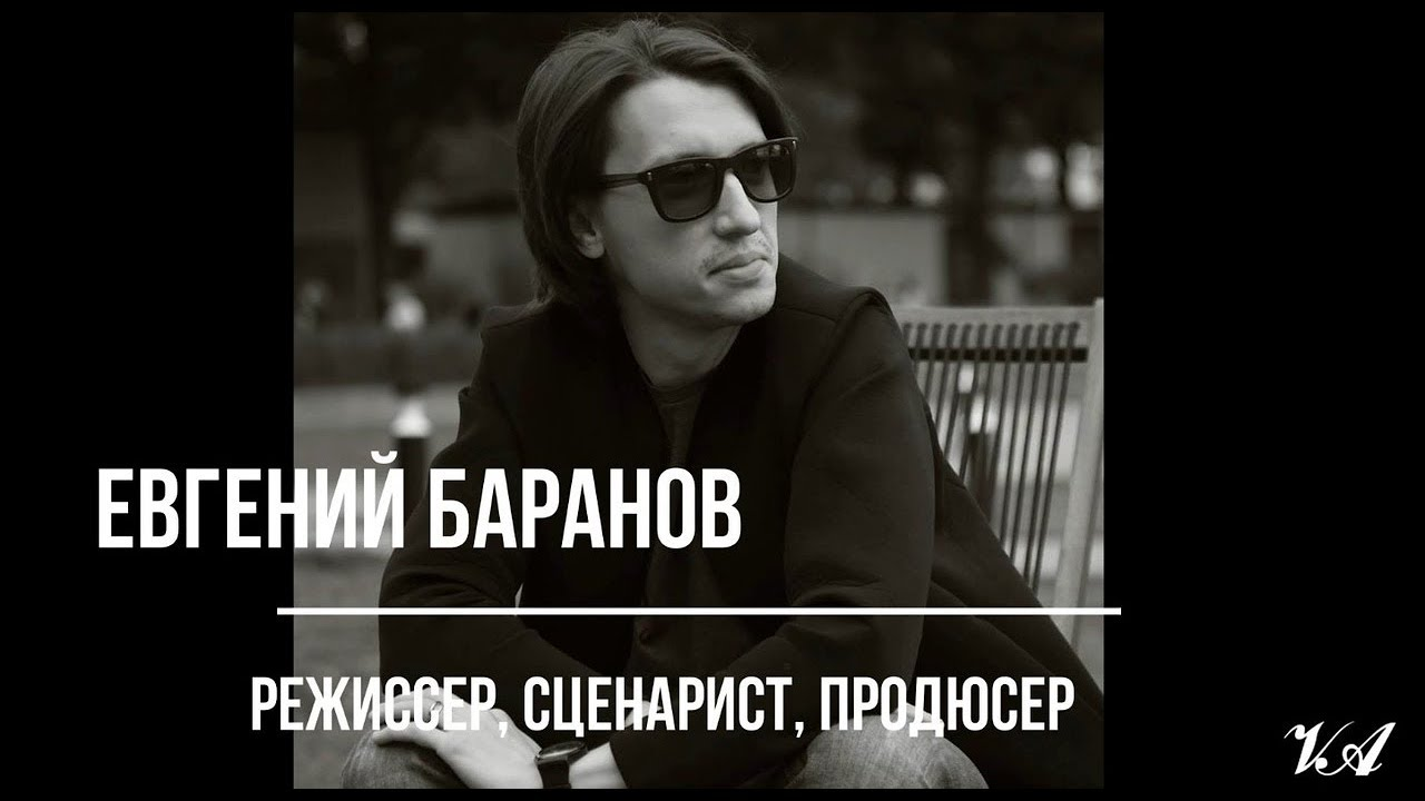 Евгений Баранов. С Днем рождения.