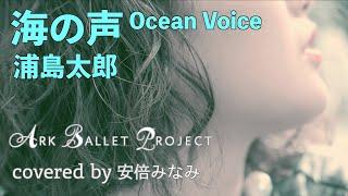 Ark Ballet Cover Project- とは 自分達が良いと思う音楽をジャンル関係なく、どんどんカバー、歌っていくチャンネルです。 音楽が持つ可能性をこの...