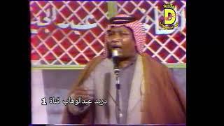 عبادي العماري - عسة مبارك ياجيش بلادنة (حفل عيد الجيش العراقي)