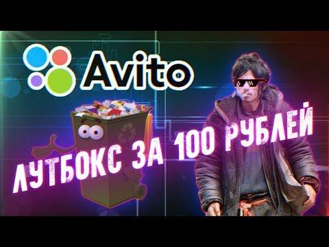 """""""Лутбокс"""" с Авито за 100 рублей - Приключения с АВИТО"""