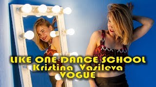 Kristina Vasileva  - VOGUE | LIKE ONE DANCE SCHOOL | dance video 2017