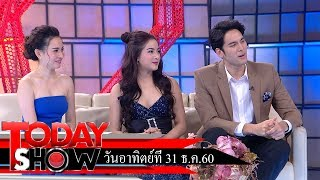 TODAY SHOW 31 ธ.ค. 60 (1/2) Talk show