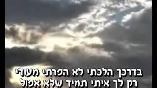אלוהיי שבשמיים משה  פרץ קריוקי thumbnail