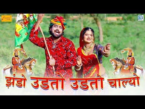 बाबा रामदेवजी का जोरदार DJ सांग - झंडो उडतो उडतो चाल्यो | Prakash Mali Mehandwas, Mamta Rangili