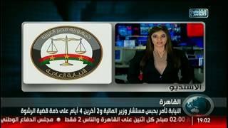نشرة السابعة من القاهرة والناس 22 يناير