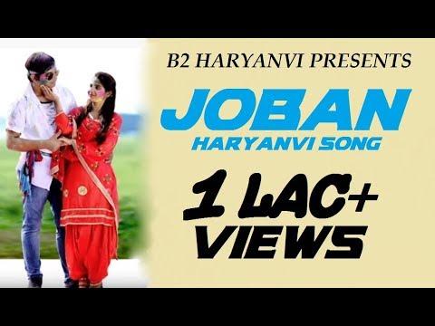 JOBAN/जोबन /LATEST HARYANVI Holi  SONG 2018/INDER SAINI/ Nardeep kaluwalia/VICKY CHAUHAN /