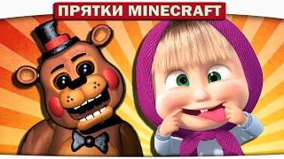 Маша и ЗЛОЙ Медведь - Прятки у Маши в комнате!!