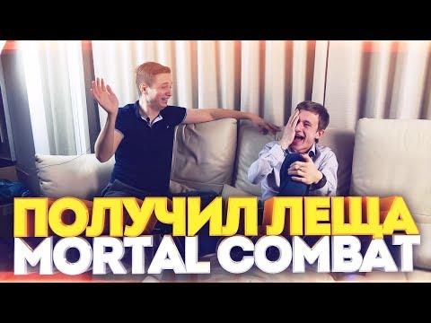 ПОЛУЧИЛ ЛЕЩА! САХАР VS Beavise в Mortal Combat (Нарезка, лучшие моменты)