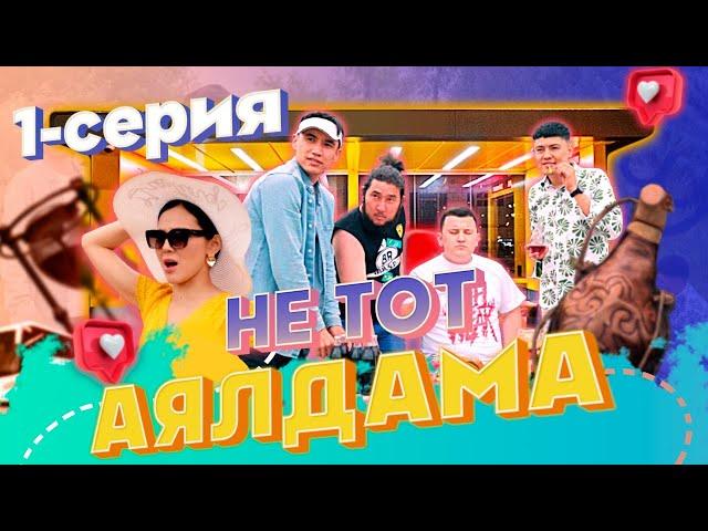 НЕ ТОТ АЯЛДАМА - 1 СЕРИЯ / МАЕВКА / NNN - NNN Life TV