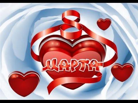 Поздравление с 8 марта для милых дам ! С праздником весны!