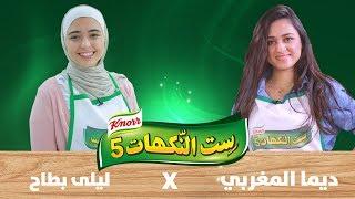 ست النكهات - ليلى بطاح وديما المغربي - الحلقة السابعة والعشرون 27