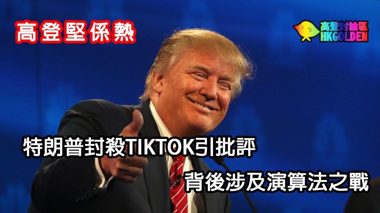 【高登堅係熱】 2020-08-03   特朗普封殺TIKTOK引批評 背後涉及演算法之戰