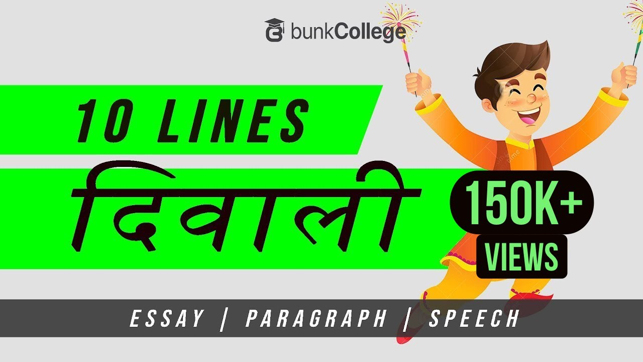 द व ल 10 Lines On Diwali In Hindi Essay Paragraph Speech Youtube