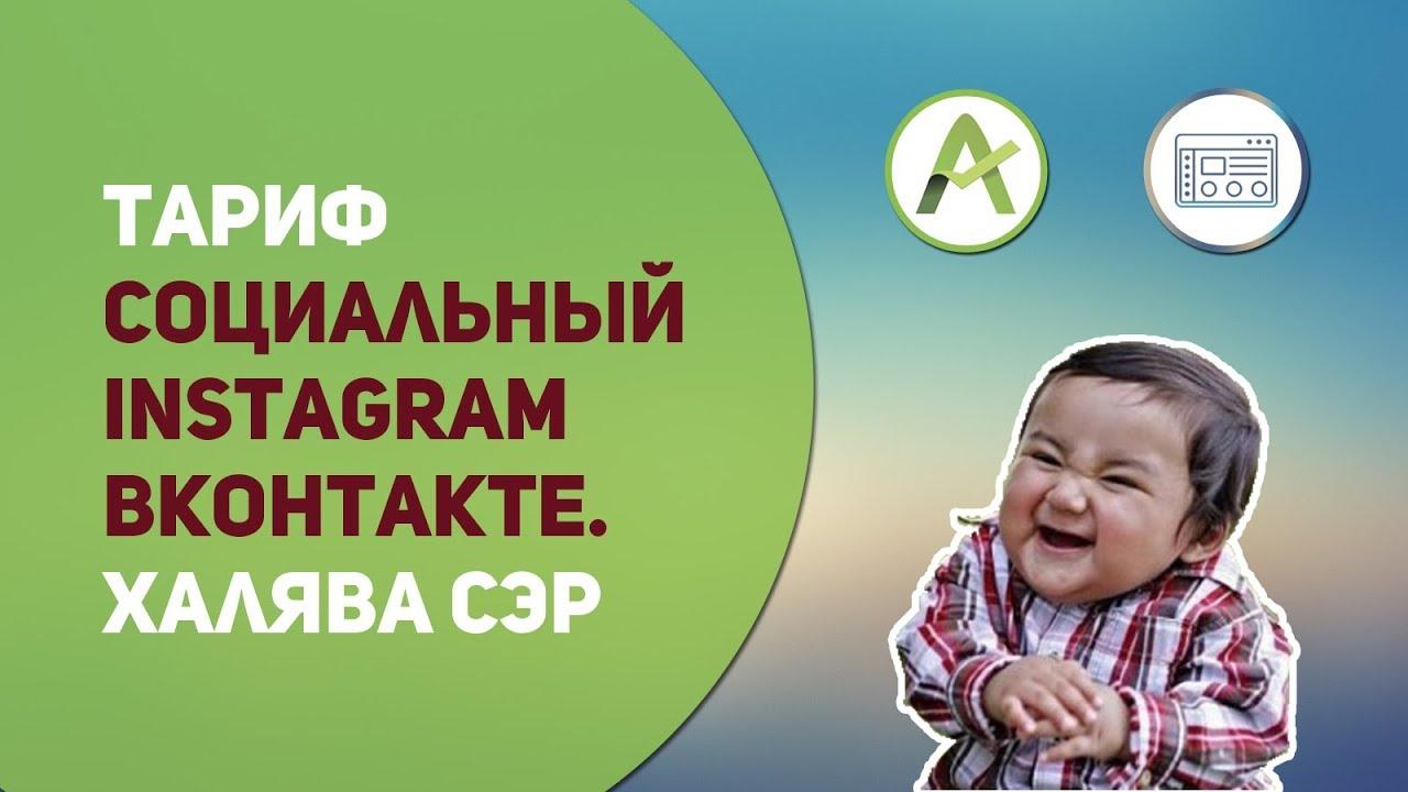 AdvanceTS - Тариф Социальный Instagram Вконтакте
