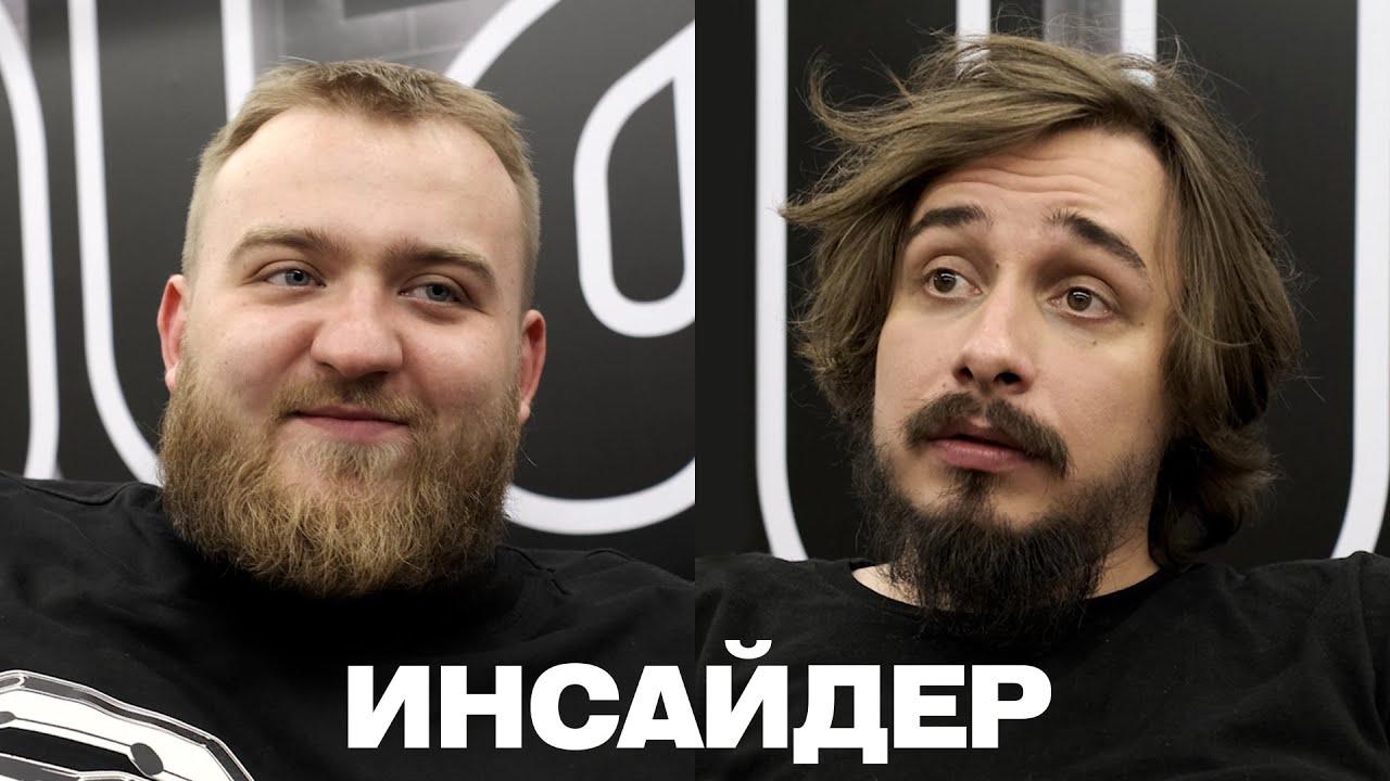 Сергей Детков и Павел Дедищев   ИНСАЙДЕР #3