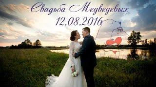 Свадьба Медведевых 12.08.2016