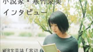 小説家・寒竹泉美インタビュー 後半 その1