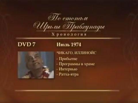 По стопам Шрилы Прабхупады. 7 серия.