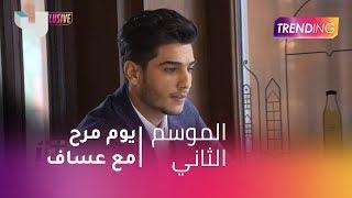 #MBCTrending  يفاجئ محمد عساف بيوم مرح