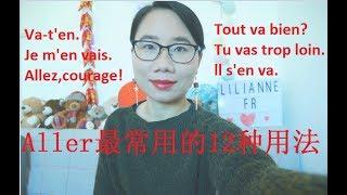 法语动词aller最常用的12种用法, 法语口语必备,地道法语,法语教学