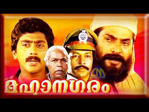 Malayalam full movie Mahanagaram | Mammootty ,Murali ,Thilakan ,Ashokan movies