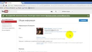 Все о YouTube.  Как создать и настроить видеоканал. Как создать URL-ссылку канала.