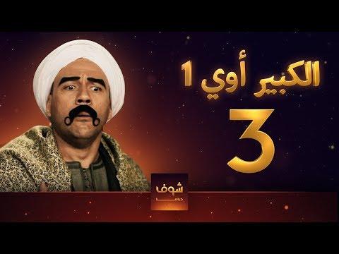 مسلسل الكبير أوي 1 الحلقة 3 الثالثة   HD - Elkebir Awi 1 Ep3