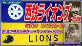 1964年の西鉄ライオンズ