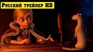 Снежная королева 3. Огонь и лед официальный русский трейлер (2016)