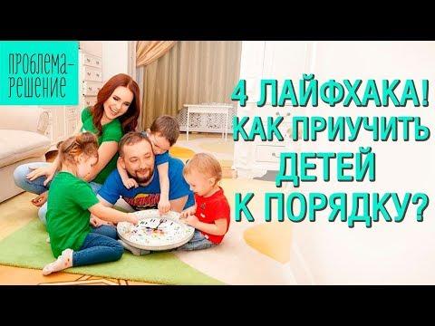 Как приучить ребенка к порядку? 4 Лайфхака.