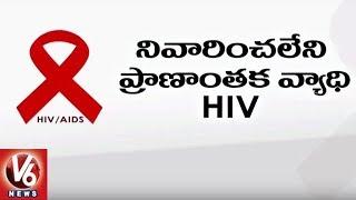 World AIDS Day | Telangana Govt Stress On Awareness Programs On AIDS | V6 News