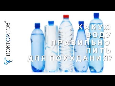 Какую воду правильно пить для похудания?