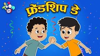 गट्टू का नया दोस्त | Friendship Day | Types of Friends | Hindi Stories | हिंदी कार्टून | #Friendship
