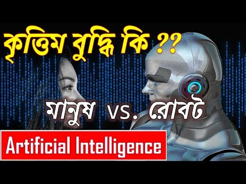 Artificial Intelligence | Human vs. Robots | Artificial Intelligence in Bengali |কৃত্তিম বুদ্ধি কি ?