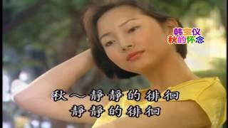 韓寶儀 秋的懷念  【KARAOKE】Han Bao Yi『QIU DE HUAI NIAN』1944年電影「天涯歌女」插曲 甜歌皇后80年代年百萬暢銷經典國語懷舊金曲新馬歌后華語老歌精選流行好歌甜美