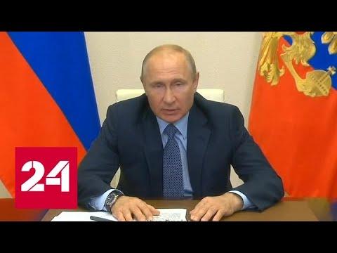 Путин: Россия выходит с минимальными потерями после борьбы с коронавирусом - Россия 24
