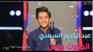 عبد الكريم السعدي_ ارجع علينا _أكثر لحظة مؤثرة في تاريخ البرنامج مرحلة الصوت وبس ذا فويس الموسم 3